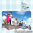 Haeundae Lovers OST (KBS TV Drama)
