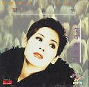 PolyGram VCD (Shirley Kwan MTV Karaoke)