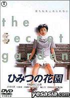 秘密之花園 (日本版 - 英文字幕)