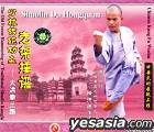 The Old Frame Hammering Of Traditional Shaolin Kungfu - Shaolin Da Hong Quan 3 (VCD) (China Version)