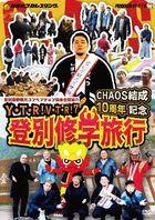 矢野通プロデュースDVD Y・T・R!V・T・R!第7弾 「CHAOS結成10周年記念 登別修学旅行」