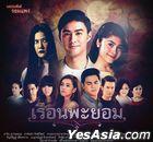 Reun Phayom (2017) (DVD) (Ep. 1-15) (End) (Thailand Version)