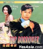 Top Borrower (VCD) (Hong Kong Version)