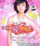 Love MV Karaoke (China Version)