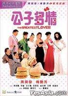 The Greatest Lover (1988) (DVD) (2019 Reprint) (Hong Kong Version)