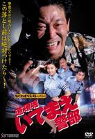 Naniwa Police Story Dotonbori Itemae Keibu (DVD) (日本版)