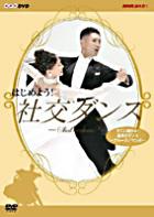 開始吧! 社交舞 (DVD) (Boxset) (日本版)