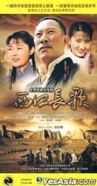 Xi Kou Chang Ge (DVD) (End) (China Version)