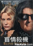 Blind Revenge (2012) (DVD) (Taiwan Version)