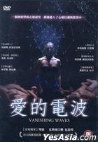 Vanishing Waves (2012) (DVD) (Taiwan Version)