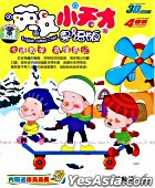 English Genius Child (VCD) (Cantonese Version) (China Version)