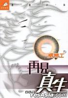 Q Ban Te Gong Zhi Zai Jian Zhen Sheng