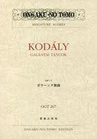 gakufu koda i gara nta bukiyoku o ji tei  267 OGT