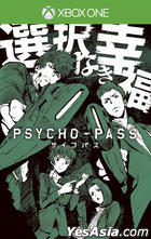 Psycho-Pass Sentaku Naki Koufuku (First Press Limited Edition) (Japan Version)