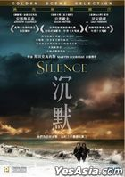 Silence (2016) (DVD) (Hong Kong Version)