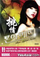 Delicious Food (DVD) (香港版)