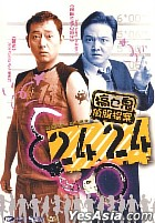 24 24 (Hong Kong Version)