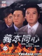 My Depraved Brothers (DVD) (End) (Taiwan Version)