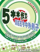 5** Zuo Wen _ _ Chan Shi Gu Jin Zhong Wai Li Zi