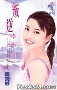 尋夢園 1044 - 叛逆