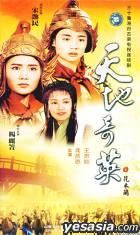 Tian Di Qi Ying Zhi Hua Mu Lan (Vol.1-30)(End)(China Version)