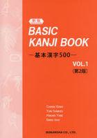 kihon kanji gohiyaku 1 1 kihon kanji 500 1 1