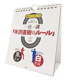 'Rules of Hanzawa Naoki' Perpetual Calendar (Japan Version)