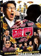 破門 (2017) (DVD) (台灣版)