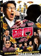 Hamon: Yakuza Boogie (2017) (DVD) (Taiwan Version)