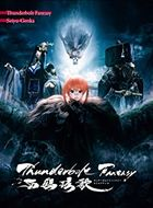 THUNDERBOLT FANTASY Seiyuu Genka (Blu-ray) (Japan Version)