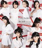 Dosukoi! Kenkyodaitan / Ramen Daisuki Koizumi san no Uta / Nen niwa Nen [Type C] (Normal Edition)(Japan Version)