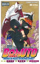 BORUTO -NARUTO NEXT GENERATIONS- (Vol.13)