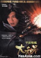 Space Battleship Yamato (DVD) (Taiwan Version)