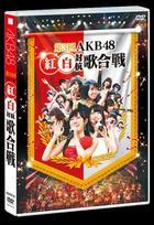 Dai 3 Kai AKB48 Kohaku Taiko Utagassen (Japan Version)