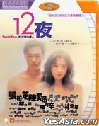 Twelve Nights (2000) (DVD) (2021 Reprint) (Hong Kong Version)