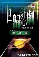 Wei Si Li Ke Huan Xi Lie -  Hui Gui Bei Ju( Ming Bao Er Shi Nian Zhen Cang Ban)