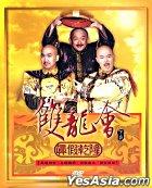 双龙会 (下集) (16-30集) (完) (台湾版) (XDVD)