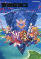 Trials of Mana Official Setting Book