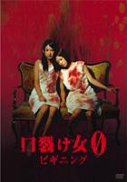 裂口女 0 - Beginning (DVD) (日本版)
