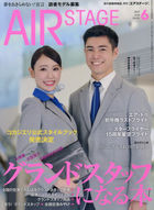 AirStage 02055-06 2021
