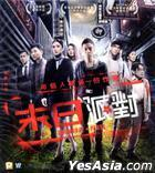 Doomsday Party (2013) (VCD) (Hong Kong Version)