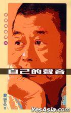 Shi Shi Yu Pian Jian(22) _ _ Zi Ji De Sheng Yin