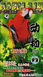 Animals - Sheng Cun Da Tiao Zhan (DVD) (China Version)