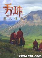 Tian Zhu : Cang Ren Chuan Qi
