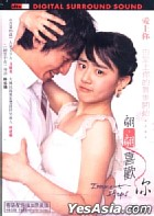Innocent Steps (DVD (DTS Version) (Hong Kong Version)