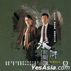 Shade Of Truth (VCD) (Part II) (End) (TVB Drama)