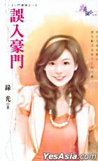 Hua Yuan Xi Lie 827 -  Wu Ru Hao Men
