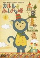 Caruru to Fushigi na To (1) (DVD) (Japan Version)