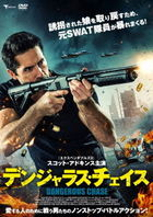 Abduction  (DVD) (Japan Version)