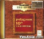 PolyGram 10th (24K Gold CD)